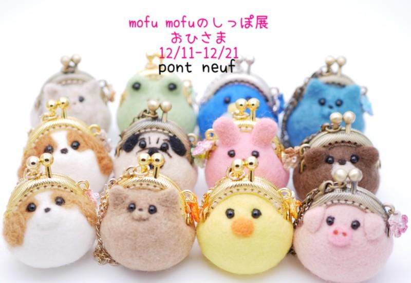 mofumofuのしっぽ展